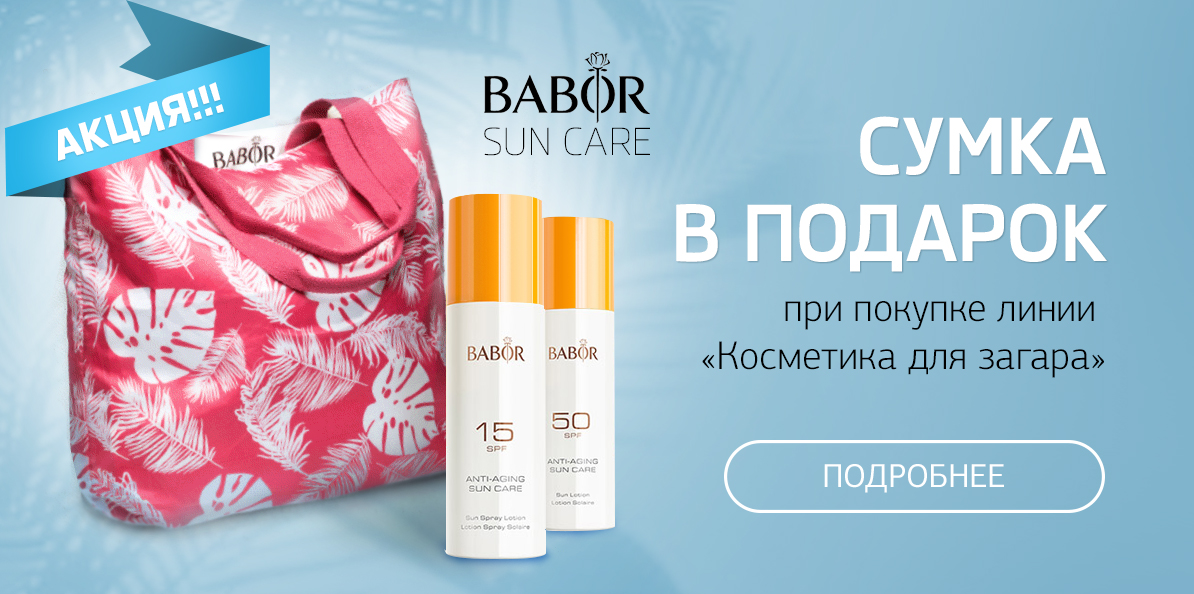 Babor sun collection ecma