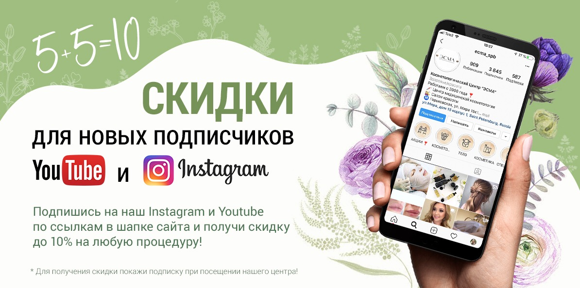 Instagram ecma