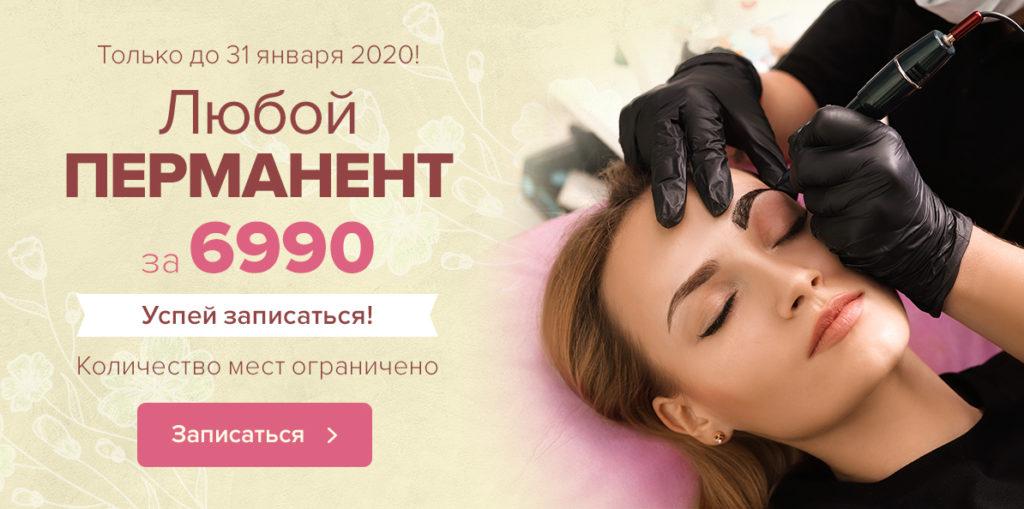 permanent_za_6990