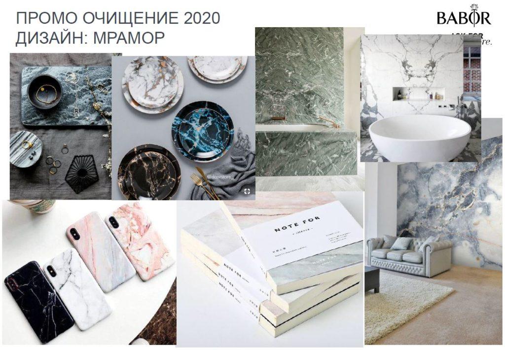 Промо очищение 2020 Babor