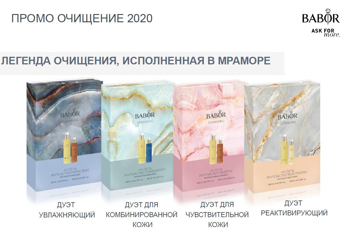 Промо очищение 2020 Babor наборы