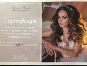 Alyona beauty Shmalko Anna 12032018