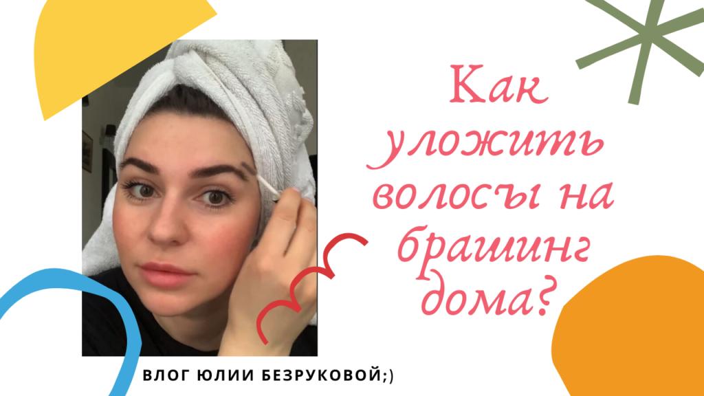 Как уложить волосы на брашинг в домашних условиях