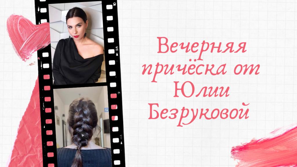 Вечерняя причёска от Юлии Безруковой