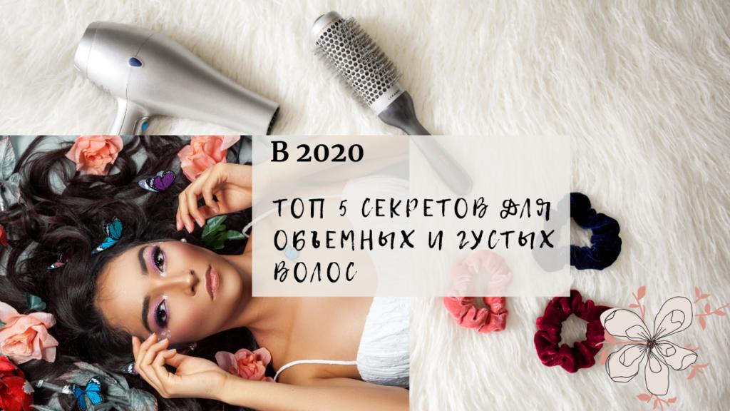 ТОП 5 секретов для объёмных волос 2020