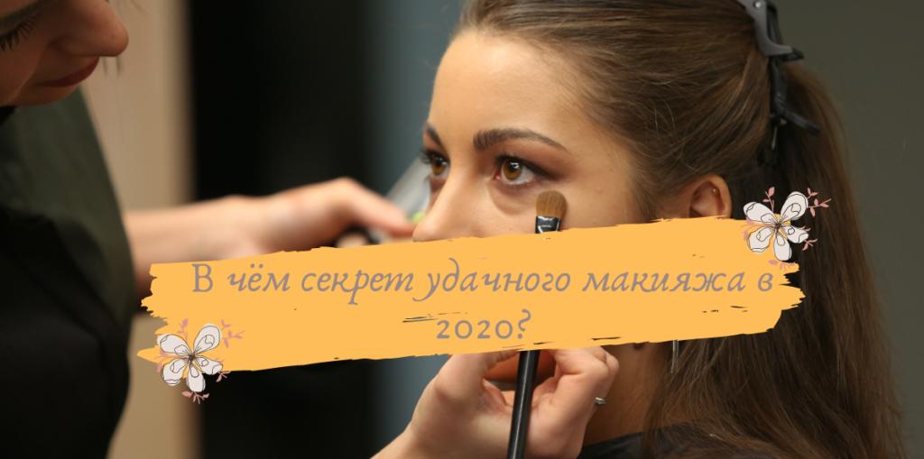 В чём секрет удачного макияжа в 2020