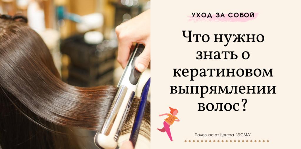 Что нужно знать о кератиновом выпрямлении волос
