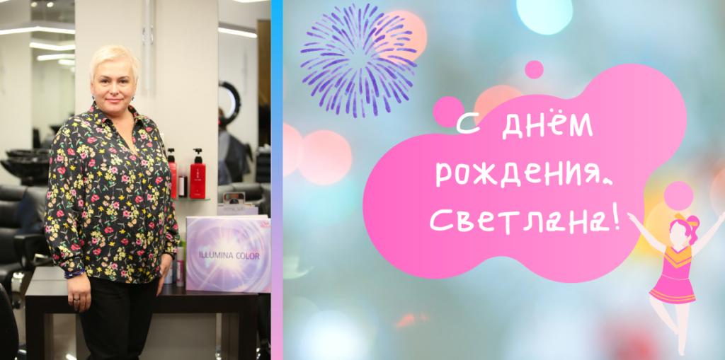 С днём рождения, Светлана!