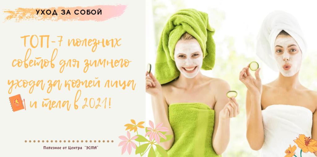 ТОП-7 Советов по уходу за кожей лица и тела в 2021