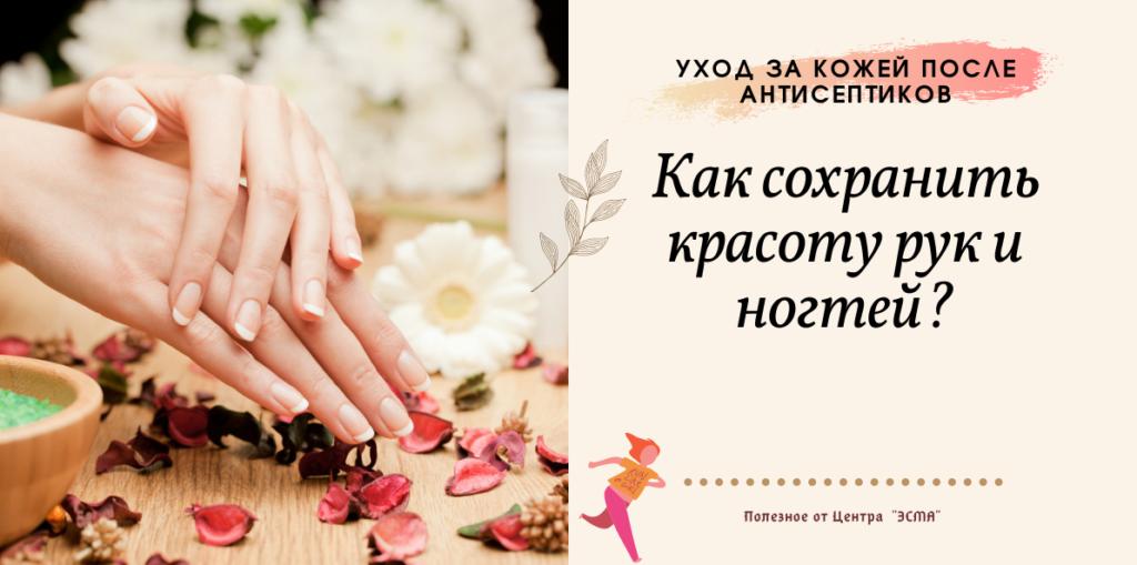 Уход за кожей после антисептиков - как сохранить красоту рук и ногтей