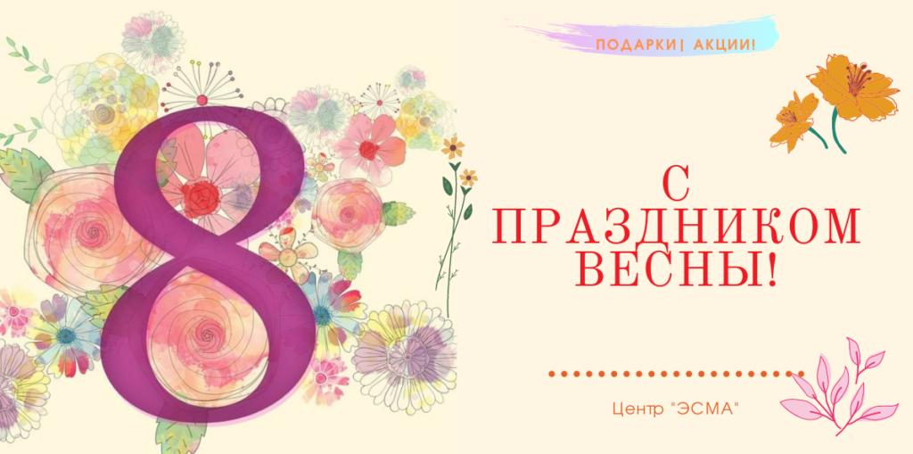 С праздником весны 2021