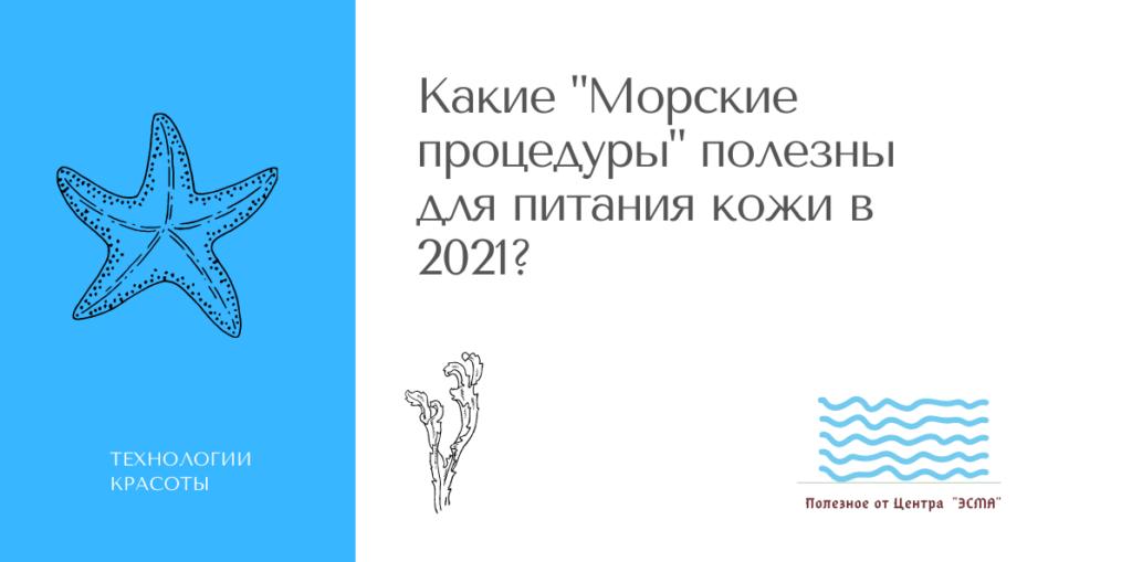 Морские процедуры в 2021