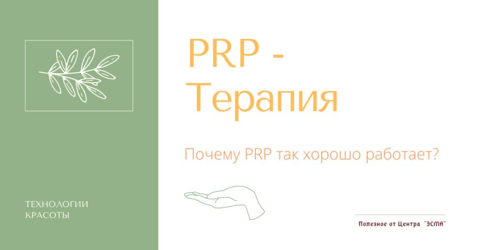 PRP - Терапия