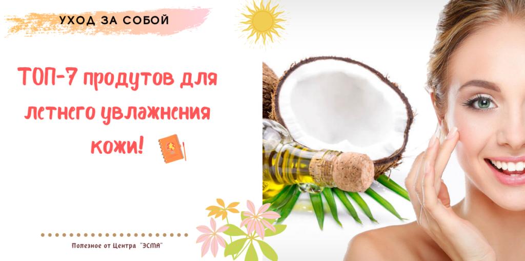 ТОП-7 продуктов для летнего увлажнения кожи